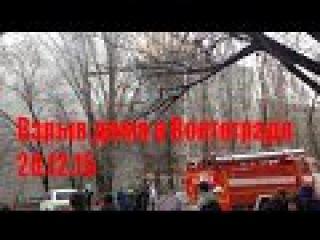Взрыв в жилом доме в городе Волгоград СРОЧНО! 20.12.15