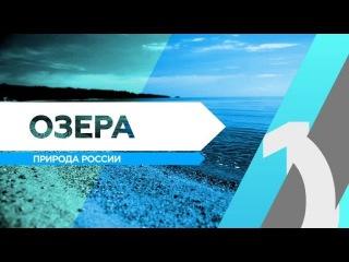 RTG TV TOP10 - Озера. Природа России