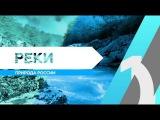 RTG TV TOP10 - Реки. Природа России
