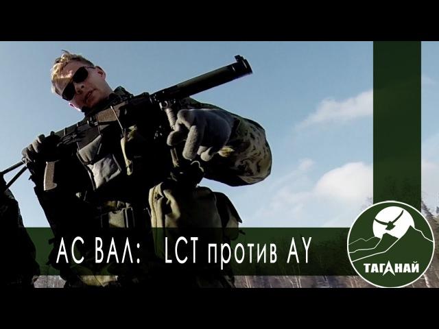 [Обзор от СК Таганай] АС ВАЛ AY против АС ВАЛ LCT