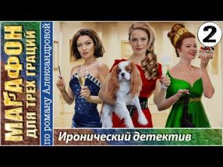 Марафон для трех граций 2 серия HD (2015). Иронический детектив