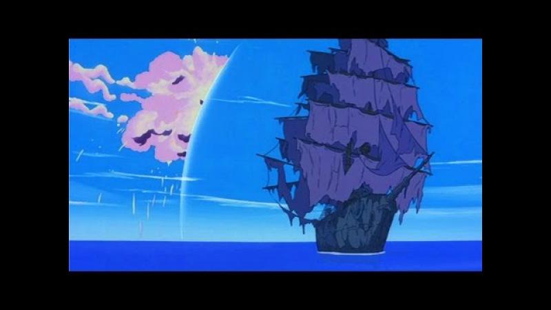 Корабль призрак. Полнометражный мультфильм