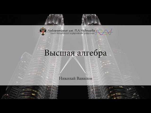 Лекция 7   Высшая алгебра   Николай Вавилов   Лекториум