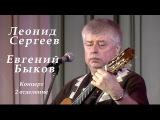 Леонид Сергеев и Евгений Быков -2 отделение