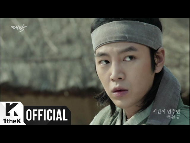 [MV] Park Wan Kyou(박완규) _ If the time stop(시간이 멈추면) (The Royal Gambler(대박) OST Part.1)