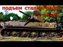 ПОДЪЕМ ТАНКА Т-34-76 РЕДКОГО СТАЛИНГРАДСКОГО ЗАВОДА. КОП ПО ВОЙНЕ