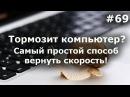 Тормозит компьютер ноутбук Как ускорить Windows Самый простой способ