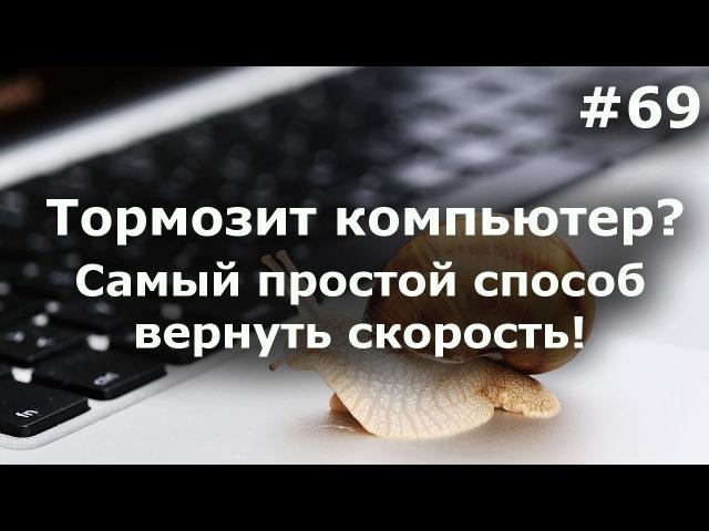 Тормозит компьютер (ноутбук)! Как ускорить Windows? Самый простой способ