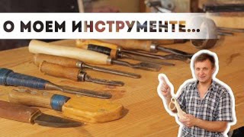 008 Деревянное творчество Об инструменте резчика