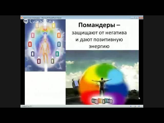 Запись вебинара Аура-сома: пространство волшебных изменений