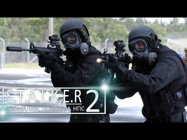 Локации, мутанты, НПС из S.T.A.L.K.E.R 2 | Часть 3