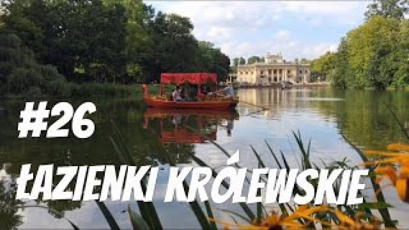 26 Королевские лазенки. Warszawa. Lazienki Krolewskie. Как попасть в дворец БЕСПЛАТНО!