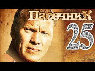 Пасечник 25 серия 29.10.2013 деревенский детектив сериал