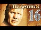 Пасечник 16 серия 17.10.2013 деревенский детектив сериал