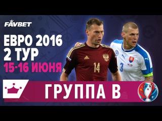 ЕВРО 2016 Группа B Россия - Словакия 1:2 Англия - Уэльс 2:1   Обзор и прогноз на футбол FavBet