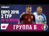 ЕВРО 2016 Группа B Россия - Словакия Англия - Уэльс | Обзор и прогноз на футбол FavBet
