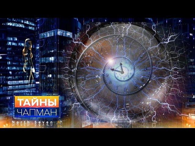 Тайны мира с Анной Чапман. Мы в плену у времени