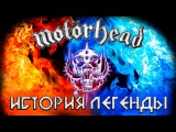 Motorhead - История легенды