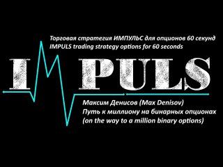 Путь к миллиону на бинарных опционах по стратегии ИМПУЛЬС от Максима Денисова