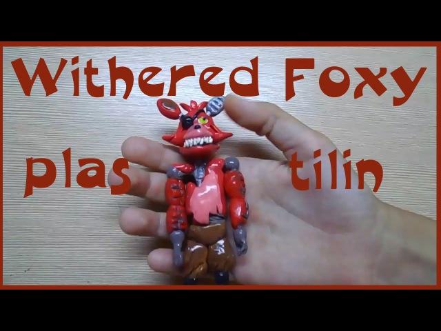Фнаф из пластилина Сломанный Фокси Withered Foxy FNAF Plastilin