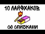 10 ЛУЧШИХ ЛАЙФХАКОВ СО СПИЧКАМИ