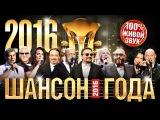 ШАНСОН ГОДА - 2016 КОНЦЕРТ В КРЕМЛЕ HD