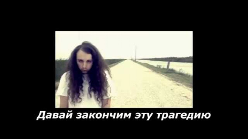 $UICIDEBOY$ - LTEGLOSS OF BLOOD (rus translate)