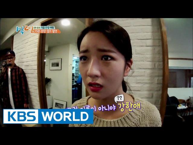 2 Days 1 Night - Season 3 : Hongcheon, Gangwon-do, part 1 (2015.11.22)