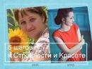 Пять шагов к стройности и красоте от Ольги Валяевой