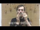Обзор на варган Фантом. Jews harp Phantom. Worldwide delivery. svargan-ekb/