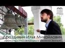 Колокольный звон в традиции Троице-Сергиевой Лавры. Дроздихин Илья