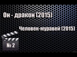 Он - дракон (2015). Человек - муравей (2015). Выпуск №2