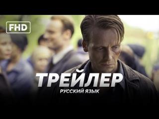 RUS | Трейлер: «Милый Ханс, дорогой Петр» 2016