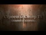 [Airsoft Tactics] #Страйкбол, Тактическая подготовка, выпуск #1-