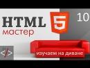 HTML таблицы – шапка, тело и подвал