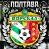 ФК «Ворскла» Полтава