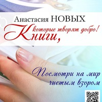 Встреча читателей книг Анастасии Новых (Москва)
