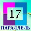 ТК 17-ПАРАЛЛЕЛЬ - туры, визы, отели / Краснодар