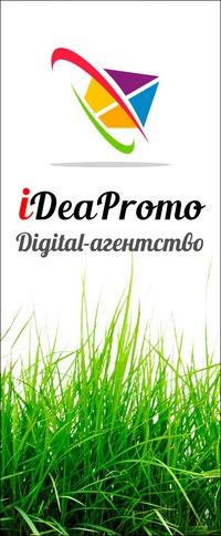 Digital-агентство «iDeaPromo»