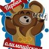 """""""Первая Олимпийская РСМ"""""""