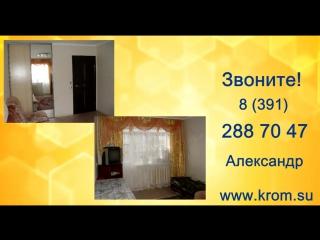 Купите 2 комнатную квартиру в Красноярске. Октябрьский район, ул Крупской, д 5