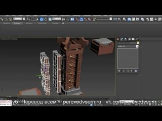 Дизайн модульных элементов для видеоигр в 3ds Max