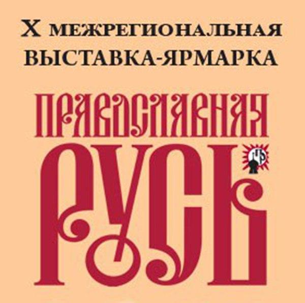 Программа выставки «Православная Русь»