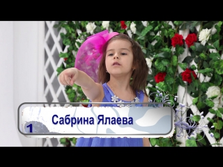 МиниМисс Нижнекамск 2016 - Презентация финалисток - №1 Ялаева Сабрина