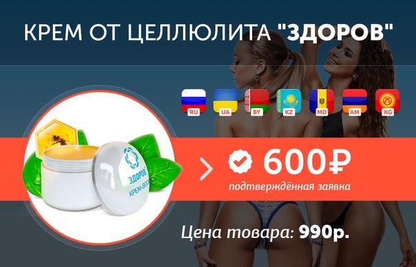 Лендинг продукта http://true-gooodsru/zdorov-varikoz3