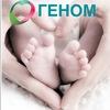 Геном-ДОН: Здоровье семьи
