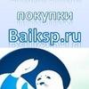 Совместные покупки BAIKSP.RU