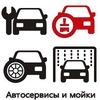Автосервисы и мойки Санкт-Петербурга