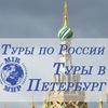 МИР - Туры в Петербург - Туры по России и СНГ