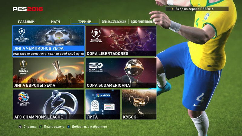 PES 2016 / Pro Evolution Soccer 2016 [v 1.05.00 + DLC's] (2015) PC | RePack от FitGirl - Скриншот 3